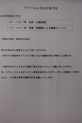 s-DSC01873